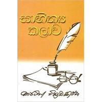 Sahithya Kalawa - සාහිත්ය කලාව