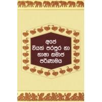 Ape Viyath Parapura Ha Bhasha Samaja Parinamaya - අපේ වියත් පරපුර හා භාෂා සමාජ පරිණාමය