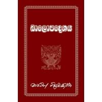 Balopadeshaya - බාලෝපදේශය