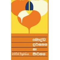 Bauddha Darshanaya Ha Margaya - බෞද්ධ දර්ශනය හා මාර්ගය