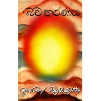 Bawa Tharanaya - බව තරණය