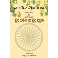 Budu Samaya Ha Budu Sasuna Prathama Bhagaya - බුදු සමය හා බුදු සසුන ප්රථම භාගය