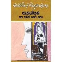 Gahaniyak Saha Thawath Keti Katha - ගැහැනියක් සහ තවත් කෙටි කතා