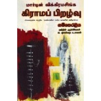 Giramap Piralavu - கிராமப் பிறழ்வு