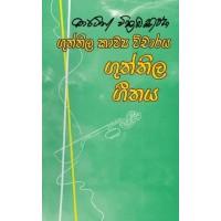 Guththila Geethaya - ගුත්තිල ගීතය