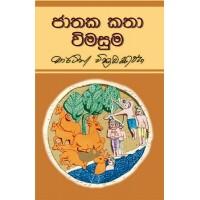Jathaka Katha Vimasuma - ජාතක කතා විමසුම