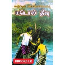 Madol Theevu - மடொல் தீவு