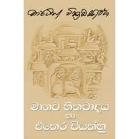 Manawa Hithawadaya Ha Ethera Viyathhu - මානව හිතවාදය හා එතෙර වියත්හු