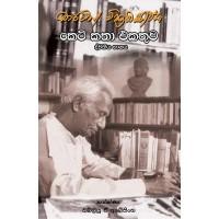 Martin Wickramasinghe Keti Katha Ekathuwa Dvitheeya Bhagaya - මාර්ටින් වික්රමසිංහ කෙටි කතා එකතුව  ද්විතීය භාගය