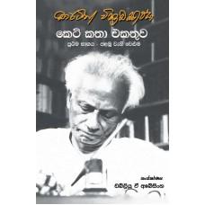 Martin Wickramasinghe Keti Katha Ekathuwa Prathama Bhagaya - මාර්ටින් වික්රමසිංහ කෙටි කතා එකතුව  ප්රථම භාගය