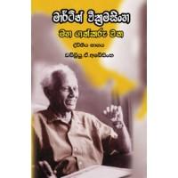 Martin Wickramasinghe Maha Gathkaru Watha Dvitheeya Bhagaya - මාර්ටින් වික්රමසිංහ මහ ගත්කරු වත ද්විතීය භාගය