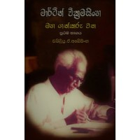 Martin Wickramasinghe Maha Gathkaru Watha Prathama Bhagaya - මාර්ටින් වික්රමසිංහ මහ ගත්කරු වත ප්රථම භාගය