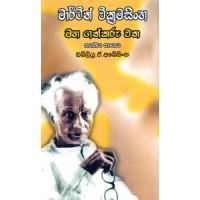 Martin Wickramasinghe Maha Gathkaru Watha Thrutheeya Bhagaya - මාර්ටින් වික්රමසිංහ මහ ගත්කරු වත තෘතීය  භාගය