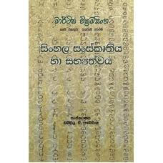 Martin Wickramasinghe Sinhala Sanskruthiya Ha Sabhyathwaya - මාර්ටින් වික්රමසිංහ සිංහල සංස්කෘතිය හා සභ්යත්වය