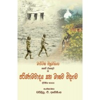 Parinamavadaya Saha Manawa Vidyawa Dvithiya Bhagaya - පරිණාමවාදය සහ මානව විද්යාව ද්විතීය භාගය