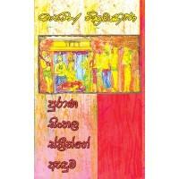 Purana Sinhala Sthreenge Anduma - පුරාණ සිංහල ස්ත්රීන්ගේ ඇඳුම