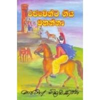 Rajawennata Giya Mahanna - රජවෙන්නට ගිය මහන්නා