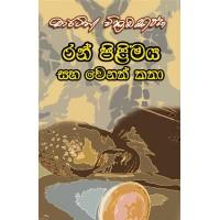Ran Pilimaya Saha Wenath Katha - රන් පිළිමය සහ වෙනත් කතා