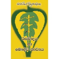Rasavadaya Ha Bauddha Kavya - රසවාදය හා බෞද්ධ කාව්ය
