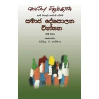 Samaja Deshapalana Chinthana Prathama Bhagaya - සමාජ දේශපාලන චින්තන ප්රථම භාගය