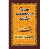 Sinhala Sahithyaye Nageema - සිංහල සාහිත්යයයේ නැගීම