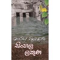 Sinhala Lakuna - සිංහල ලකුණ