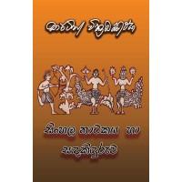 Sinhala Natakaya Ha Sandakinduruwa - සිංහල නාටකය හා සඳකිඳුරුව