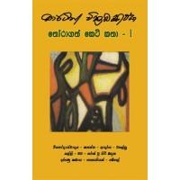 Thoragath Keti Katha 1 - තෝරාගත් කෙටි කතා 1