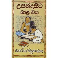 Upanda Sita Bala Viya - උපන්දා සිට බාල විය