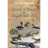 Uragayo Mandukayo Saha Kondu Ata Nathi Saththu - උරගයෝ මණ්ඩුකයෝ සහ කොඳු ඇට නැති සත්තු