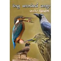 Vayu Sagaraye Yathra - වායු සාගරයේ යාත්රා