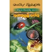 Vidya Vinoda Katha Kurukuhumbu Saththu - විද්යා විනෝද කථා කුරුකුහුඹු සත්තු