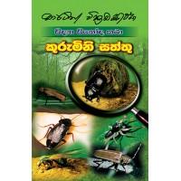 Vidya Vinoda Katha Kurumini Saththu - විද්යා විනෝද කථා කුරුමිණි සත්තු