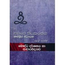 Bauddha Darshanaya Ha Achara Vidyawa Palamu Veluma - බෞද්ධ දර්ශනය හා ආචාර විද්යාව පළමු වෙළුම