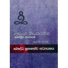 Bauddha Nuthanathwa Adhyanaya Devana Veluma - බෞද්ධ නූතනත්ව අධ්යයනය දෙවන වෙළුම