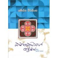 Kankotage Premaya Saha Thawath Katha - කන්කොටගේ ප්රේමය සහ තවත් කතා