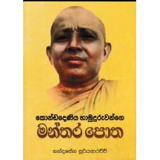 Kondadeniya Hamuduruwange Manthara Potha - කොන්ඩදෙණිය හාමුදුරුවන්ගේ මන්තර පොත