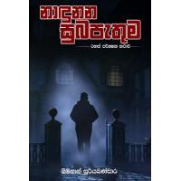 Nadunana Subapathuma - නාදුනන සුබපැතුම