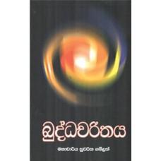 Buddha Charithaya - බුද්ධ චරිතය