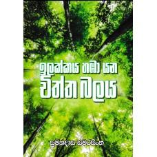 Ilakkaya Haba Yana Chiththa Balaya - ඉලක්කය හඹා යන චිත්ත බලය