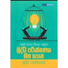 Usas Tharaga Wibhaga Sadaha Parikshana Maha Potha - උසස් තරඟ විභාග සඳහා බුද්ධි පරීක්ෂණ මහ පොත