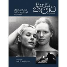 Cinema Kalawa Handinweemak - සිනමා කලාව හැඳින්වීමක්