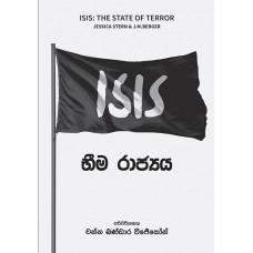 ISIS Bheema Rajya - ISIS භීම රාජ්යය
