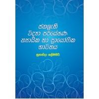Janashruthi Vidya Paryeshana Nyayika Ha Prayogika Bhawithaya - ජනශ්රැති විද්යා පර්යේෂණ න්යායික හා ප්රායෝගික භාවිතය