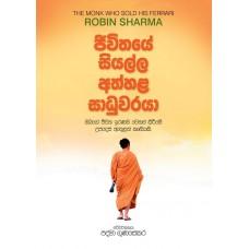 Jeewithaye Siyalla Athhala Sadhuwaraya - ජීවිතය සියල්ල අත්හළ සාධුවරයා