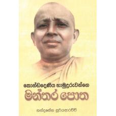 Kondadeniye Hamuduruwange Manthara Potha - කොණ්ඩදෙණිය හාමුදුරුවන්ගේ මන්තර පොත