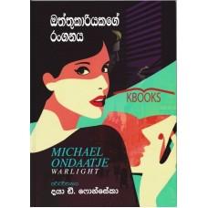 Oththukariyakage Ranganaya - ඔත්තුකාරියකගේ රංගනය
