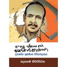 Podu Janayage Paththarakaraya Dayasena Gunasinha Charithapadanaya - පොදු ජනයාගේ පත්තරකාරයා දයාසේන ගුණසිංහ චරිතාපදානය