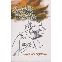 Rajali Piyapatha - රාජාලි පියාපත