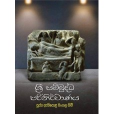 Sri Sambuddha Parinirvanaya - ශ්රී සම්බුද්ධ පරිනිර්වාණය